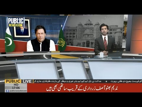 Public News Room | Special Show on Today's top stories | 5:00 PM | 21 April 2019