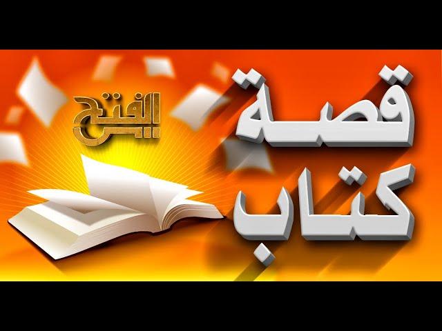 قصة كتاب(2) ولاتيأسوا من روح الله