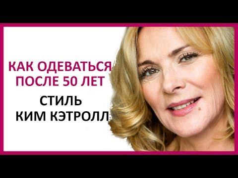 🔴 КАК ОДЕВАТЬСЯ МОДНО, ЕСЛИ ВАМ ЗА 50. СТИЛЬ КИМ КЭТРОЛЛ  ★ Women Beauty Club