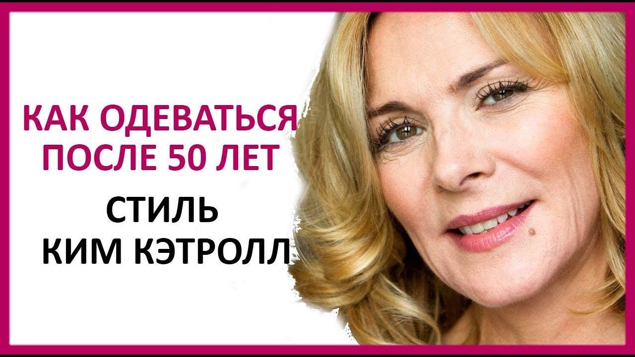 ???? КАК ОДЕВАТЬСЯ МОДНО, ЕСЛИ ВАМ ЗА 50. СТИЛЬ КИМ КЭТРОЛЛ  ★ Women Beauty Club