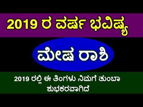 ಮೇಷ ರಾಶಿ 2019 ರ ವರ್ಷ ಭವಿಷ್ಯ   mesha rashi yearly horoscope