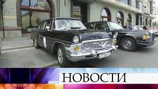 В Москве подводят итоги ежегодного ралли раритетных автомобилей.
