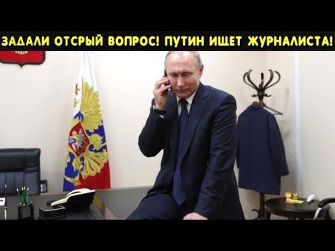 КАМЕРЫ ОТКЛЮЧИТЬ НЕ УСПЕЛИ! У РОССИЯН ВОЛОСЫ ДЫБОМ ОТ СЛОВ ПУТИНА! ЭТО ПОКАЗАЛИ ПО ВСЕМУ МИРУ