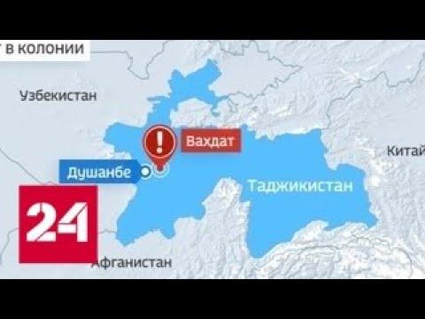 Бунт в колонии под Душанбе: убиты три охранника и 29 заключенных