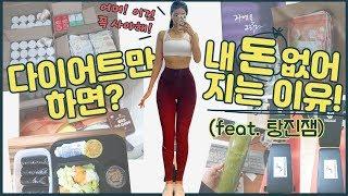 다이어트 제대로 시작하려면?  feat. 가성비템 &a…