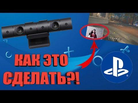КАК СНЯТЬ ВИДЕО С ВЕБКОЙ НА PS4?! КАК ДОБАВИТЬ ВЕБКУ К ВИДЕО НА PS4?! PlayStation 4 , PS4 Camera!