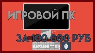 Игровой пк за 100 000 рублей
