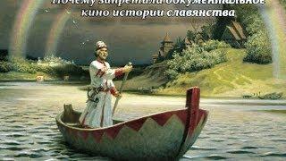 Почему запретили кино истории Славянства