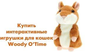 Купить интерактивные игрушки для кошек Woody O'Time