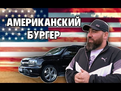 «CHEVROLET TRAILBLAZER» - АМЕРИКАНСКИЙ БУРГЕР