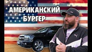 «CHEVROLET TRAILBLAZER» - АМЕРИКАНСКИЙ БУРГЕР