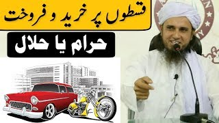 Installments Halal or Haram? Mufti Tariq Masood | Islamic Group