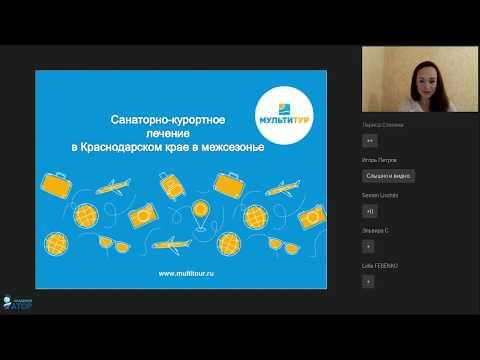 Вебинар МУЛЬТИТУР: Лечение в санаториях Краснодарского края в межсезонье