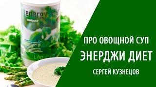 Про овощной суп Энерджи Диет/ Сергей Кузнецов едет во Францию