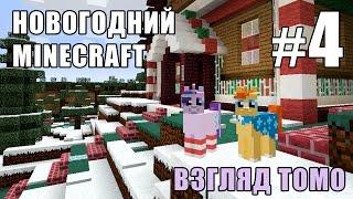 Безумные вагонетки - Новогодний Minecraft 3 (взгляд Томо) - #4