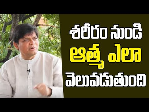 How Soul Enters And Exits The Body? By Dr. Newton Kondaveti   Meditation In Telugu   PMC