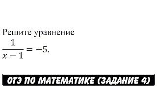 Решите уравнение 1/(x-1)=-5. | ОГЭ 2017 | ЗАДАНИЕ 4 | ШКОЛА ПИФАГОРА