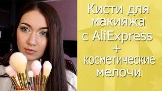 Кисти для макияжа с AliExpress + косметические мелочи!