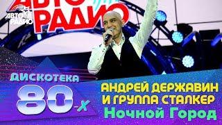 Андрей Державин и гр Сталкер Ночной Город Дискотека 80 х 2018
