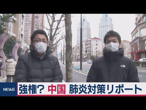 2020/02/24 対策強権?プライバシー無視? 中国 肺炎対策レポート