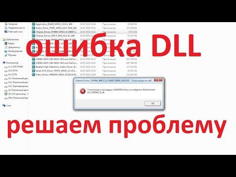Проблема с Kernel32.dll! Как исправить?Точка входа в процедуру AddDllDirectory не найдена