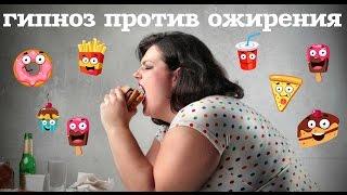 Гипноз против ожирения!
