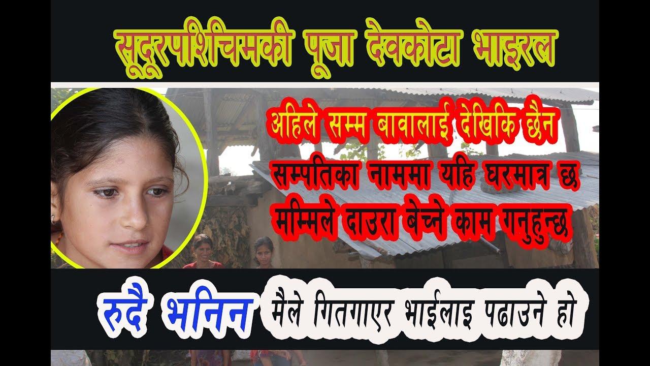 #Puja#Devkota# पुजा देवकोटाको  पहिलो अन्तवार्ता यस्तो थियो एक पटक हेर्नै पर्ने गितबाटै सबैलाई रुवाइन