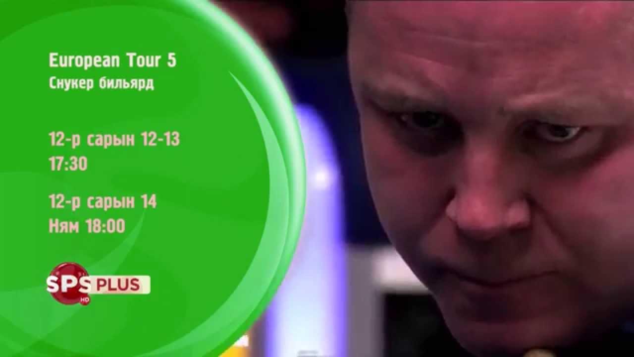 Снукер бильярд: European Tour 5 - YouTube