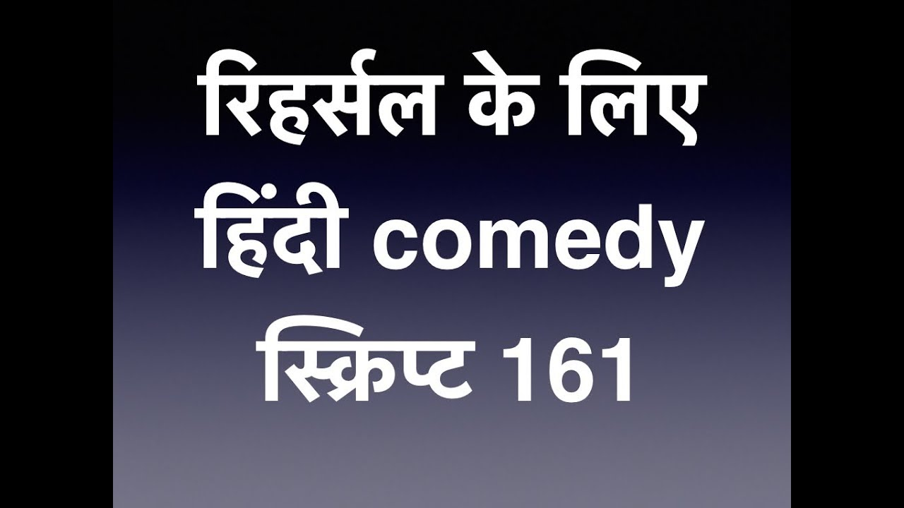 comedy Hindi audition Script 161 for Bollywood // Monologue // acting  audition