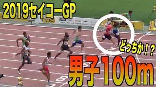 【9秒台か⁉︎】大接戦100m 2019セイコーGG【桐生選手vsガトリン選手】