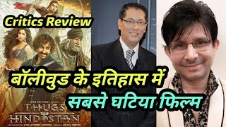 Thugs Of Hindostan CRITICS Review | Biggest Flop Film In The History Of Bollywood | Aamir Khan