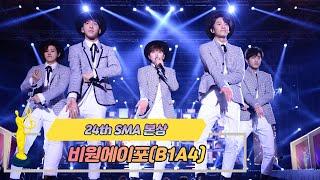 [제24회 서울가요대상 SMA] 본상 공연 비원에이포 B1A4(♬ Solo day)