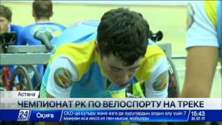 Чемпионат Казахстана по велоспорту завершился в Астане