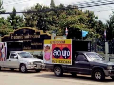 ผลงานรถแห่ป้าย Chiangrai Promote