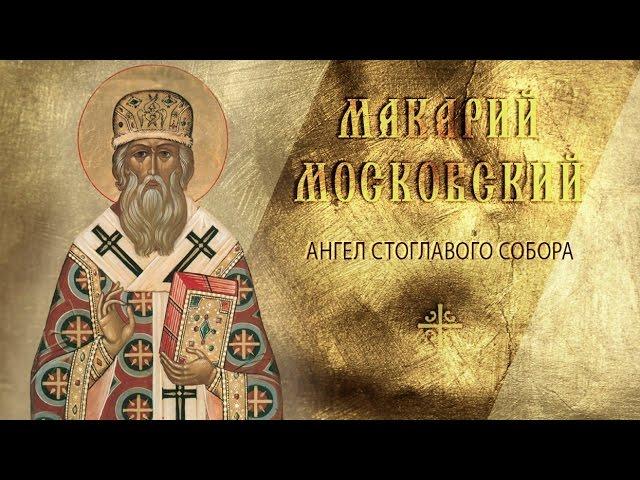 Ангел Стоглавого собора: 12 января – память святителя Макария, митрополита Московского