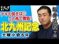 【競馬ブック】坂井直樹TMの推奨馬(北九州記念 2018年8月19日、土曜小倉6R 8…