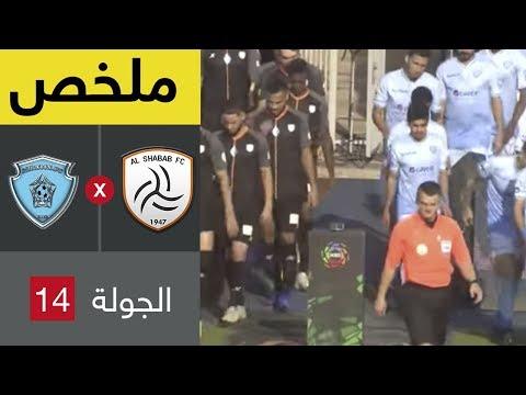ملخص مباراة الشباب والباطن  دوري كاس الأمير محمد بن سلمان للمحترفين
