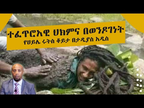 ተፈጥሮአዊ ህክምና በወንዶ ገነት የሀይሌ ሩትስ ቆይታ በታዲያስ አዲስ...Tadias Addis
