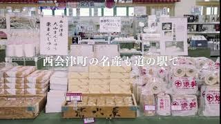 日本の田舎、西会津町。「道の駅にしあいづ・よりっせ」
