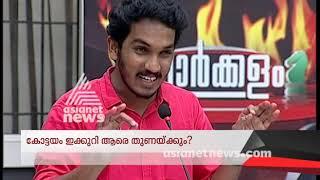 Lok Sabha Election | Porkkalam Kottayam | പോര്ക്കളം 15 FEB 2019