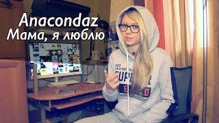 Как играть Anacondaz - Мама, я люблю  | Разбор COrus Guitar Guide #3