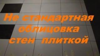 облицовка стен плиткой видео
