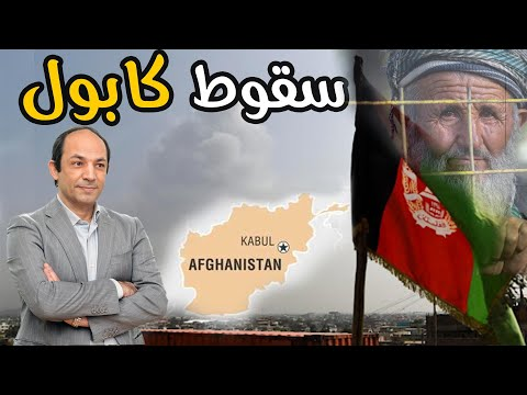 ماذا تعنى عودة طالبان لحكم أفغانستان ؟