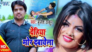 #VIDEO - देहिया मोर दबावेला I #Brijesh Thakur I Dehiya Mor Dabawela I 2020 Bhojpuri Superhit Song