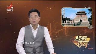 《经典传奇》古墓探秘:乾隆地宫问世记 20190729