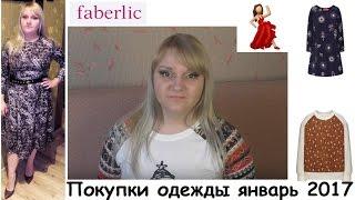 Faberlic женская и детская одежда по зимней распродаже(Всем привет! В этом видео покупки по 1 каталогу Фаберлик. Распродажа одежды, ниже список покупок: 146W4114 Плат..., 2017-01-12T05:37:52.000Z)