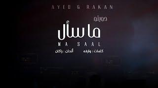 ما سأل - عايض و راكان | Ma Saal - Ayed & Rakan ( دويتو )