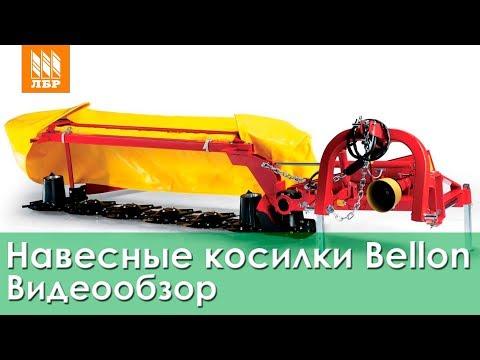 Навесные дисковые косилки Bellon: видеообзор - Часть 1