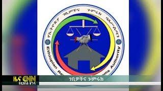 Ethiopia: የገቢዎችና ጉምሩክ ባለስልጣን የመጀመሪያው ሩብ ዓመት 36.9 ቢሊዮን ብር የተጣራ ግብር  - ENN News
