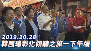【全程影音】韓國瑜10/28彰化傾聽之旅-下午場